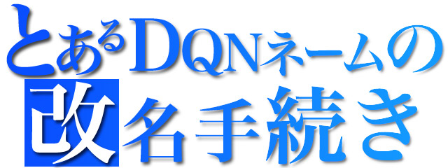とあるDQNネームの改名手続き