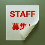 スタッフ募集の張り紙