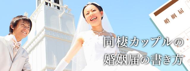 同棲カップルの結婚