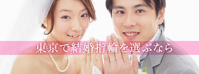 東京で結婚指輪を選ぶなら